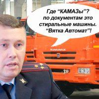 Как украсть миллиард: главу кировского ГАИ задержали за аферу с «КАМАЗами»
