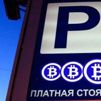 19691 Новые идеи депутатов: припаркуйся в долг, в кредит или за криптовалюту