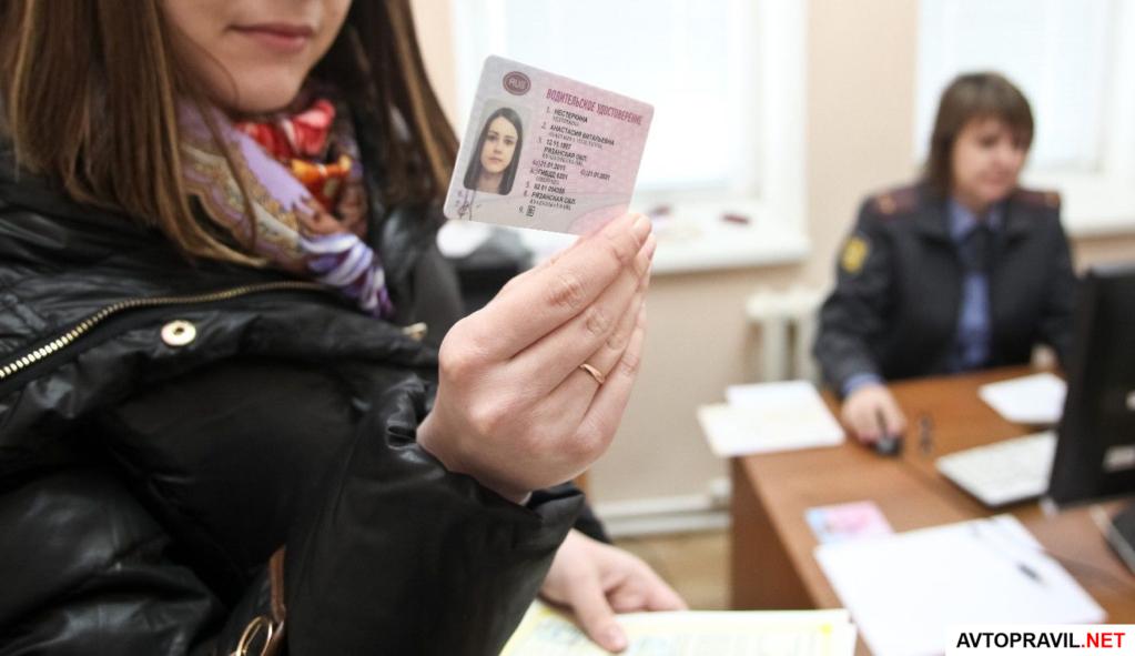 Госпошлина за оформление водительских прав вырастет в полтора раза