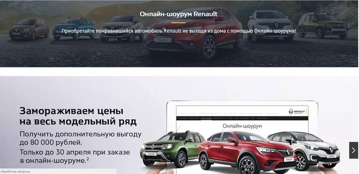 Онлайн-продажи, отсрочка ТО, продление гарантии: как автоконцерны реагируют на карантин