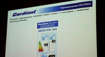 Тест шин Cordiant Comfort 2  вкатываемся в лето