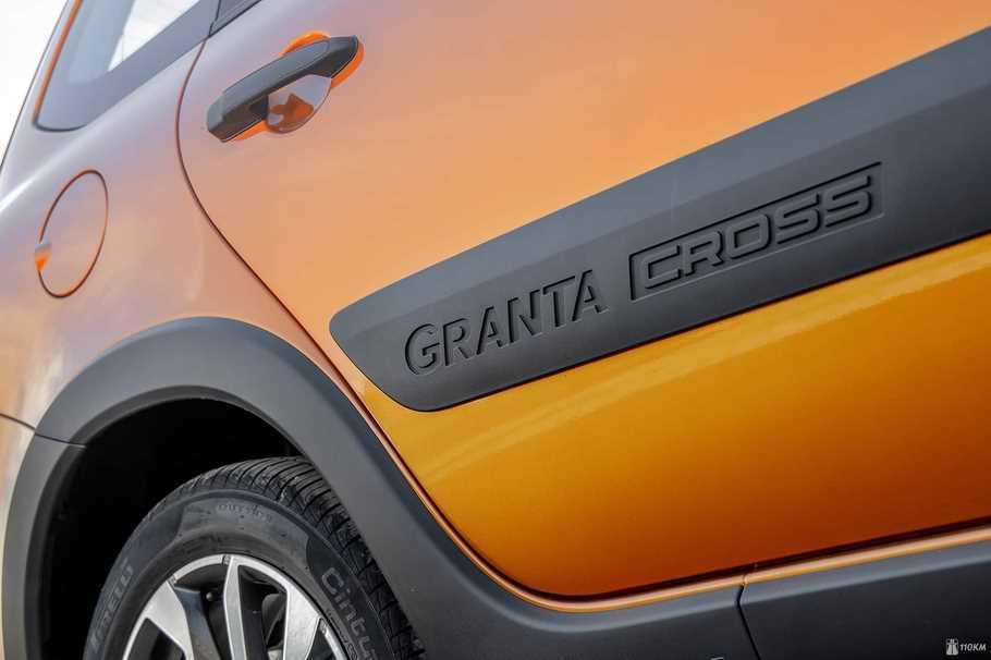 Тест драйв Lada Granta Cross  естественный отбор