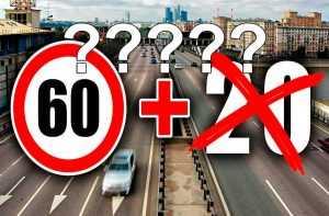 31946 С 6 июня отменились нештрафуемые 20 км/ч — вброс или правда?