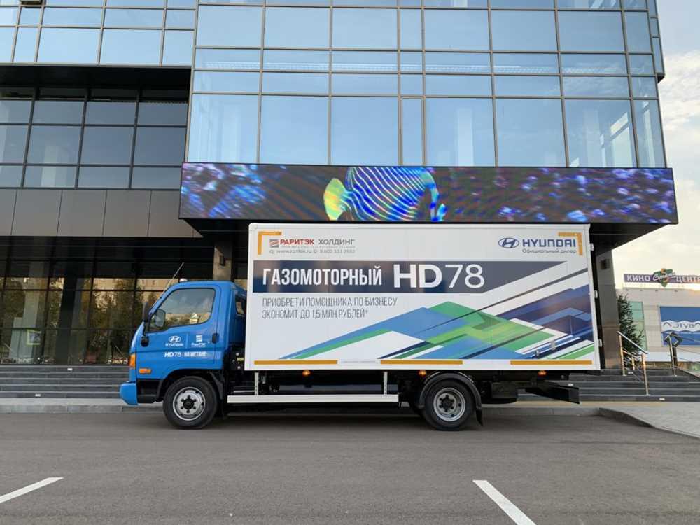В Калининграде стартует серийное производство газомоторных среднетоннажников Hyundai HD78 CNG